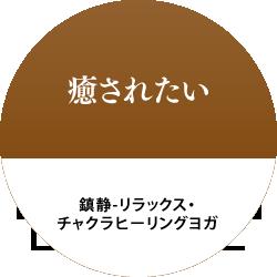 癒されたい ~セミプライベートヨガ~ 鎮静-リラックス・チャクラヒーリングヨガ