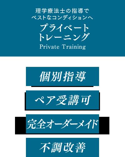 作業療法士の指導で ベストなコンディションへ プライベートトレーニング